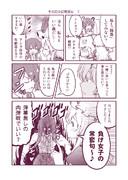 その日の幻想淑女2