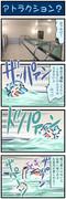 がんばれ小傘さん 2990