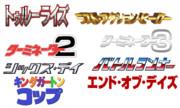 シュワちゃん映画ロゴ2
