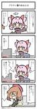 ブラウン管のあなた②(ひろこみっくす-158)