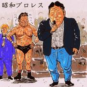 昭和プロレスと新日本