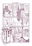 その日の幻想淑女3