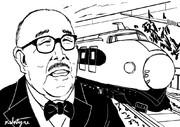 新幹線の父~日本国有鉄道第四代総裁・十河 信二