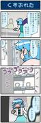 がんばれ小傘さん 2991