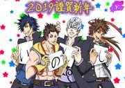 2019年あけましておめでとう!