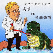 高須vs偽喋