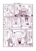 その日の幻想淑女4