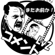 総統動画新着コメントLv2