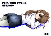 抱き枕カバー アマレット