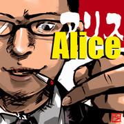 生放送用サムネ『ALICE_3』 byドラ