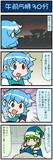 がんばれ小傘さん 2994
