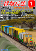 貨物列車の雑誌【MMD雑誌選手権】