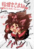 指揮官様!!赤城の愛は次元をも超えますわ!!!!