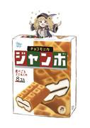 チョコモニカジャ〜ンボ♪