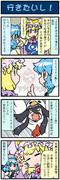 がんばれ小傘さん 2995