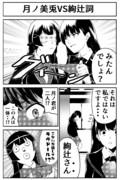月ノ美兎VS絢辻詞