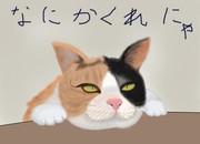 猫の日なのでネコをマウスで書いてみた