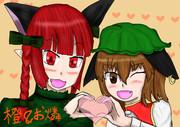 猫の日記念な橙とお燐!