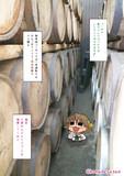ひえーの銘酒探訪