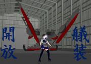 「戦艦」加賀 艤装開放