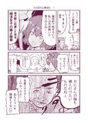 その日の幻想淑女7