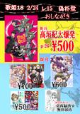 【宣伝】2/24歌姫18 おしながき 『レ15 偽朴堂』