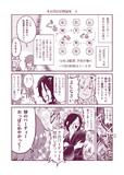 その日の幻想淑女8