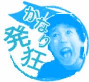 かなり発狂【ハッキョーセット】