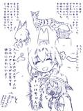 サーバルキャットとの交配種