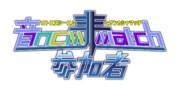 『音NCM 非参加者 MATCH』ロゴ