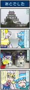 がんばれ小傘さん 2998