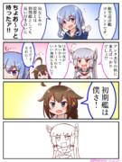 初期艦の駆逐艦から初期艦の軽巡にひとこと