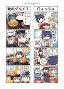 たけの子山城29-2