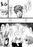 ふぁてご #155(深海電脳楽土復刻ネタバレ有)