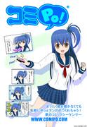 コミPo!ポスター(にゃめ版)