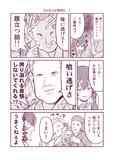 その日の幻想淑女9