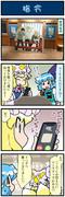 がんばれ小傘さん 2999
