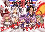 ロイヤル伝統!☆銃☆剣☆突☆撃☆