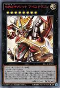 [遊戯王オリカ]光龍騎神サジット・アポロドラゴン RV