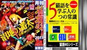 【MMD雑誌選手権】月刊ガガジン