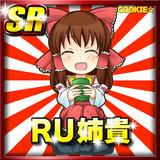 RU姉貴(スーパーレア)
