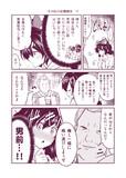 その日の幻想淑女11