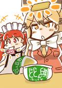 りな「りなちゃん【完食】ばっちりなの!!」