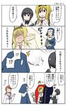 黒埼さんと白雪さん