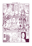 その日の幻想淑女13