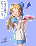 ありすちゃんのお茶会(金髪差分)