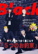 Black【MMD雑誌選手権】