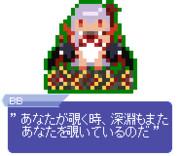 【ドット】BB