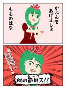 下ネタ暴発東方2コマ~雛祭り編