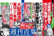 週刊青葉 3月34日号